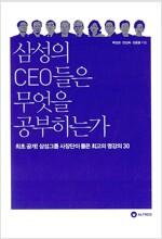 삼성의 CEO들은 무엇을 공부하...