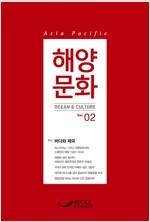 [중고] 해양문화 Vol.02