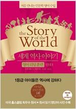 세계 역사 이야기 영어리딩훈련 현대 1 (읽기용 원문 + 해설 + 오리지널 음원)