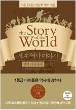 세계 역사 이야기 영어리딩훈련 현대 2 (읽기용 원문 + 해설 + 오리지널 음원)