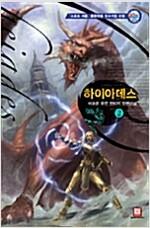 [중고] 하이아데스 2