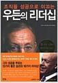 [중고] 우든의 리더십