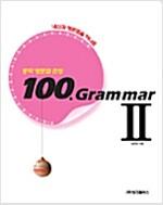 [중고] 100 GRAMMAR 2