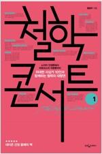 [중고] 철학 콘서트 1