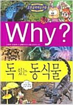 [중고] Why? 독 있는 동식물