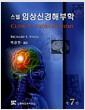 스넬 임상신경해부학 - 제7판