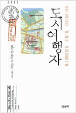 [중고] 도시여행자