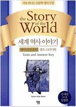세계 역사 이야기 영어리딩훈련 셀프 스터디북 중세편