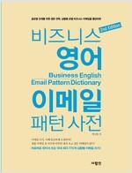 비즈니스 영어 이메일 패턴 사전