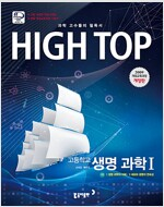 High Top 하이탑 고등학교 생명과학 1 - 전3권 (2017년용)