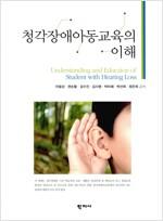 [중고] 청각장애아동교육의 이해