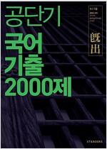 [중고] 2016 공단기 국어 기출 2000제