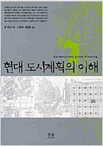 [중고] 현대 도시계획의 이해 (반양장)