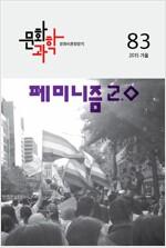 [중고] 문화과학 83호 - 2015.가을