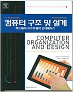 Computer Organization and Design: The Hardware/Software Interface (5th)