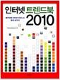 [중고] 인터넷 트렌드북 2010