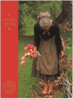 타샤 튜더, 나의 정원 (특별판)
