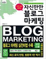 [중고] 자신만만 블로그 마케팅