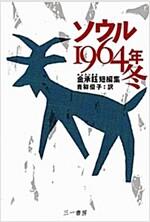 ソウル1964年 冬 ―金承鈺短編集― (單行本)