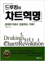 [중고] 드루킹의 차트혁명