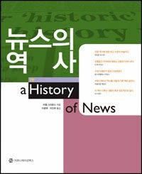 뉴스의 역사(3판)