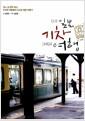 [중고] 일본, 기차 그리고 여행