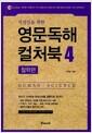 [중고] 지성인을 위한 영문독해 컬처북 4 - 철학편