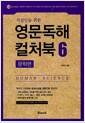 [중고] 지성인을 위한 영문독해 컬처북 6 - 문학편