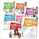 만화 쉽게 그리기 시리즈(전9권) 캐릭터포즈/표정/손&발/의상디자인완전공략/배경마스터