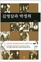[중고] 김영삼과 박정희