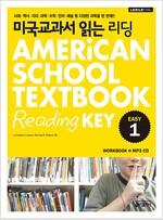 [중고] 미국교과서 읽는 리딩 Easy 1 (교재 + 워크북 + MP3 CD)