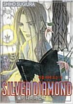 [중고] 실버 다이아몬드 Silver Diamond 8