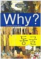 [중고] Why? 동굴