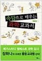 [중고] 속담으로 배우는 과학 교과서