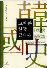 [중고] 고쳐 쓴 한국근대사