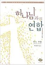 [중고] 하나님과의 연합