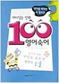 [중고] 재미있는 만화 100 영어숙어