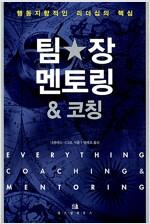 [중고] 팀장 멘토링 & 코칭