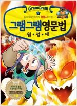 [중고] 그램그램 영문법 원정대 3