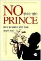 [중고] 왕자는 없다