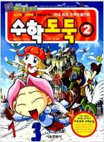 [중고] 코믹 메이플 스토리 수학도둑 2
