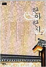 [중고] 란아란지 2