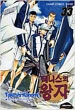 [중고] 테니스의 왕자 33