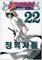 [중고] 블리치 22