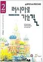 [중고] 러시아로 가는 길 2단계 (CD 별매)