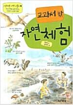 [중고] 교과서 밖 자연체험