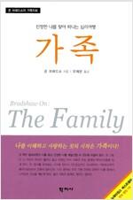[중고] 가족