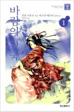 [중고] 바람의 왕국 1