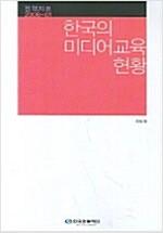 [중고] 한국의 미디어교육 현황