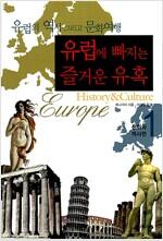 [중고] 유럽에 빠지는 즐거운 유혹 1